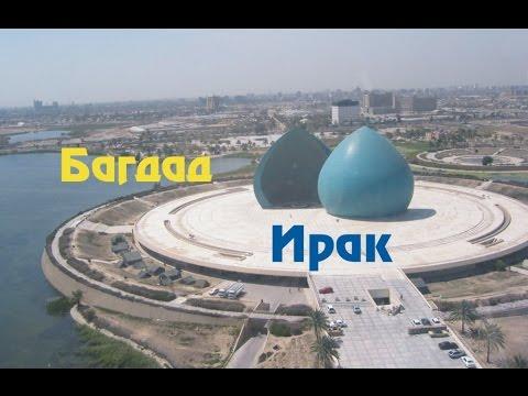 Багдад — город,