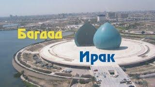 Багдад — город, столица государства Ирак(Багдад — город, столица государства Ирак, административный центр мухафазы Багдад. С населением 6 млн челове..., 2014-11-22T09:50:08.000Z)