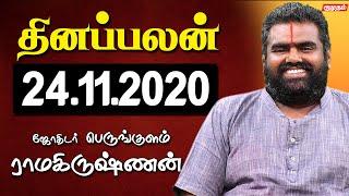 Raasi Palan 24-11-2020 | Dhina Palan | Astrology | Tamil Horoscope