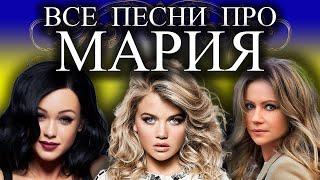 песни с именами: Мария (Часть 1)