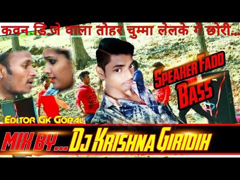 kon-dj-wala-tora-chumma-lelko-ge-chori-fully-speaker-faad-dance-mix-by-dj-krishna-giridih