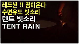 텐트 빗소리 - 불면증 개선 10시간 깊은수면 asmr
