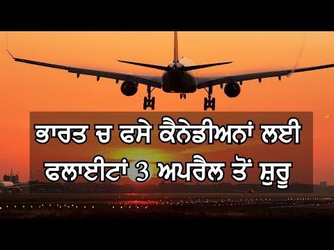 Flights From Delhi To Toronto Will Begin From 3rd April 2020 || Hamdard TV