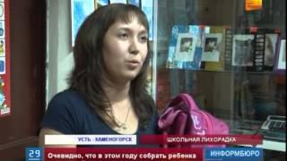 Родители казахстанских школьников устроили  ажиотаж в магазинах канцтоваров(Родители казахстанских школьников устроили настоящий ажиотаж на рынках и в магазинах канцелярских товаро..., 2015-08-20T15:11:55.000Z)