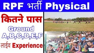 RPF Constable Physical Ground inside / RPF Ground - GROUP A,B,C,D,E,F /Live  देखिए Ground