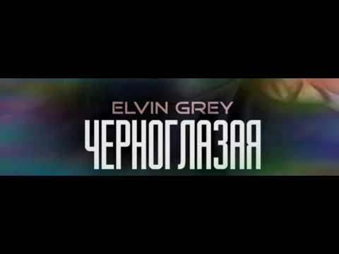 ELVIN GREY-Черноглазая