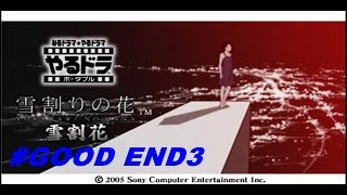 (PSP) 互動劇場 (やるドラ)-雪割花 (繁體中文版) (雪割りの花) #GOOD END3 雪割草
