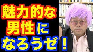 脈がない女性への対処法【精神科医・樺沢紫苑】