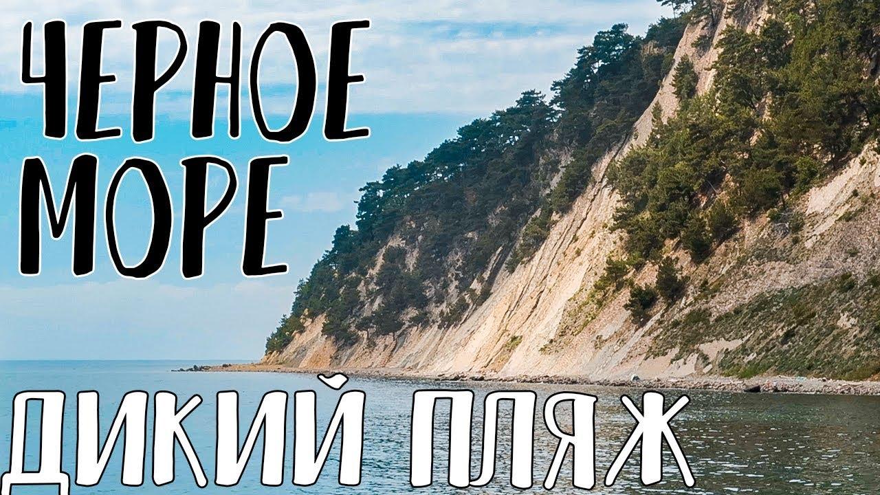 Видео пляж черного моря скрытая камера