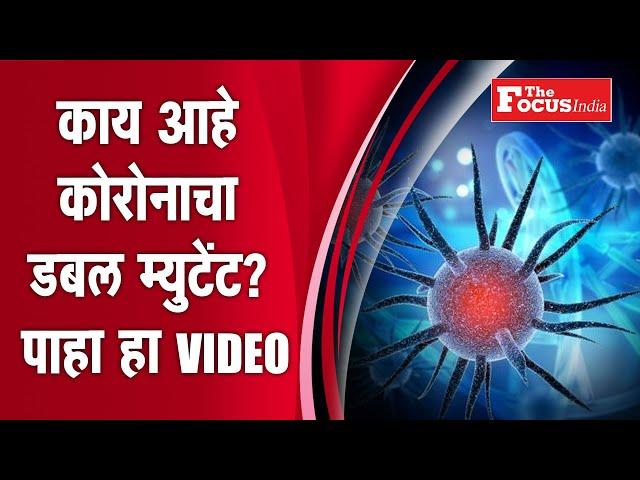 काय आहे कोरोनाचा डबल म्युटेंट? पाहा हा VIDEO l Thefocus india