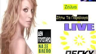 Zilia - Zito ta paraloga - De goustaro na se vlepo Peggy Zina Live