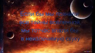 Космос - видеоролик