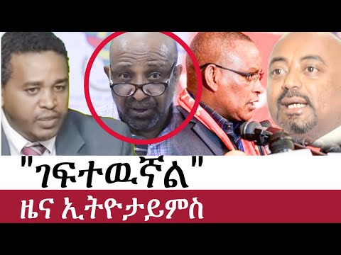 Ethiopia: የኢትዮታይምስ የዕለቱ ዜና | EthioTimes Daily Ethiopian News | Ermias Legesse | Debretsion G/Micheal