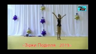 Любенко Ксения 2008 г.р. БП Зірки Поділля Вінниця 2019