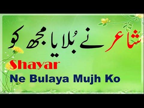 Urdu Funny Poetry - Shayar Ne Bulaya Mujh Ko ( Mazahiya Shayari )