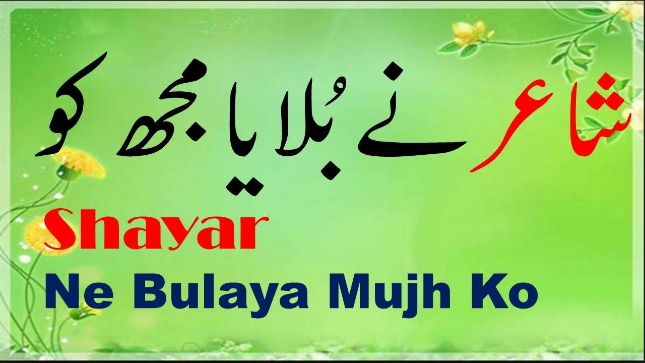 Urdu Funny Poetry - Shayar Ne Bulaya Mujh Ko ( Mazahiya ...