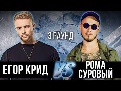 Егор Крид vs. Рома Суровый - Дело нескольких минут. ТРЕК на 3 парный раунд | 17 Независимый баттл