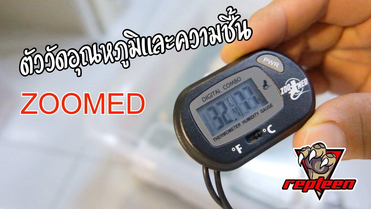 ตัววัดอุณหภูมิและความชื้น ZOOMED