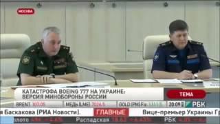 РБК  эксперт раскритиковал доклад минобороны РФ по крушению Boeing 777