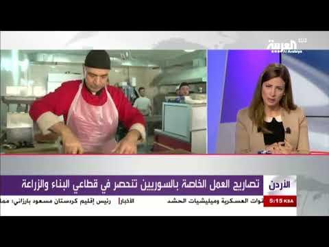 منح اللاجئين السوريين تراخيص عمل ..بين الضرورة والخوف من تصا