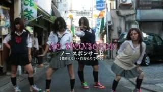 映画「ノースポンサード」(主演・遠藤久美子)から生まれたスピンオフ...