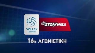 Volley League 16η αγωνιστική 6/2 & 7/2!