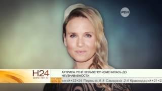 Актриса Рене Зельвегер изменилась до неузнаваемости