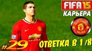 FIFA 15 ✦ КАРЬЕРА ✦ Manchester United [#29] ( ОТВЕТКА в 1/8 )