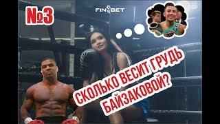 Cколько весит грудь Байзаковой? | Головкин vs Альварес 2 Недетский опрос #3