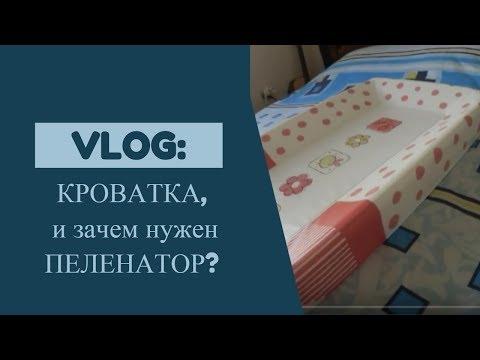 Влог. Зачем нужен пеленатор? Обзор кроватки и прогулка.14.09.2017