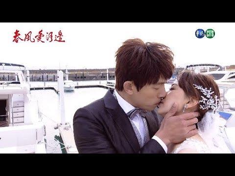 【完整版】春風愛河邊 第60集 (全劇終)