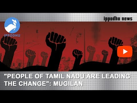 """PEOPLE OF TAMIL NADU ARE LEADING THE CHANGE"": MUGILAN 