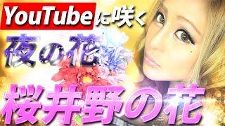 【自己紹介】No.1 キャバ嬢 桜井野の花 YouTube 始めました。~ Introduce myself ~