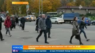 Синоптики пообещали москвичам снег уже на этой неделе