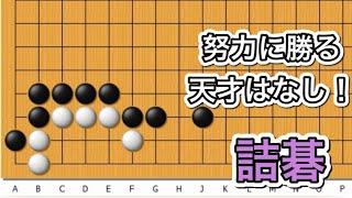 【囲碁】基本詰碁講座~結局基礎が大事編~No578