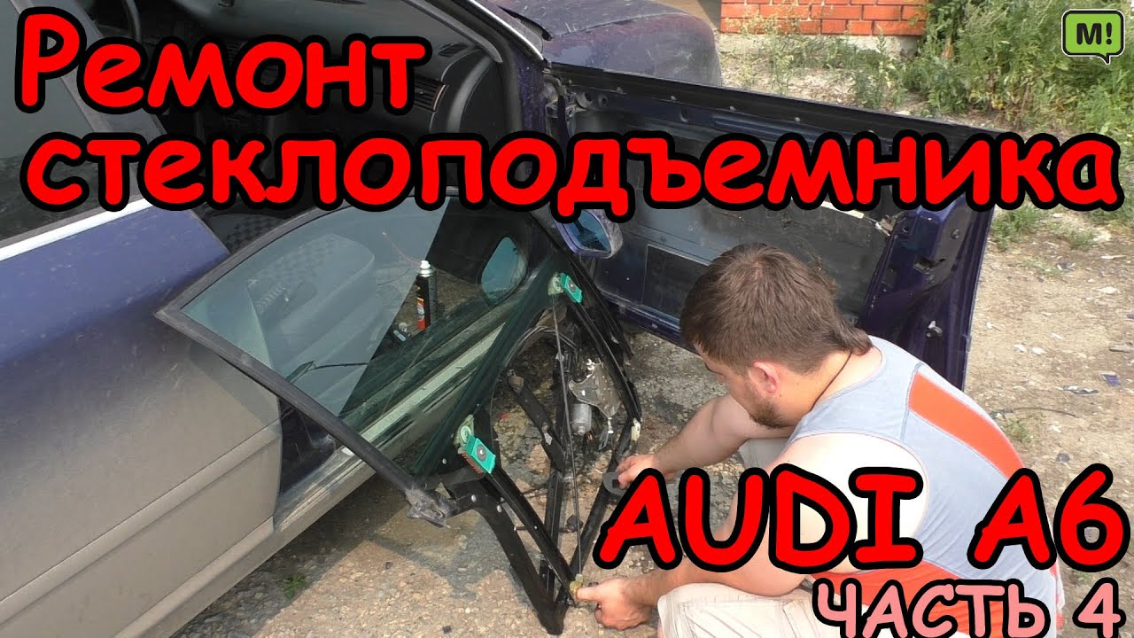 Audi A6 disassembly door ( Audi A6 Разборка дверей ) - YouTube