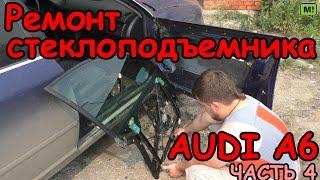 Audi A6 часть 4. Ремонтируем стеклоподъемник.