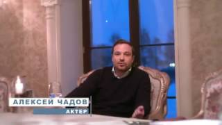 Алексей Чадов #РешатьТебе thumbnail