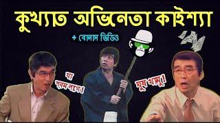 Kaissa Funny Acting | With Bonus Videos | Bangla Comedy Dubbing
