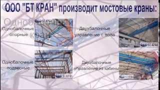 Мостовые краны.  Производитель - БТ КРАН(ООО