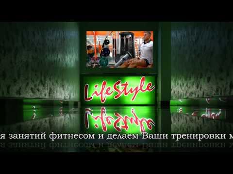 Life Style - Fitness Club, Тирасполь