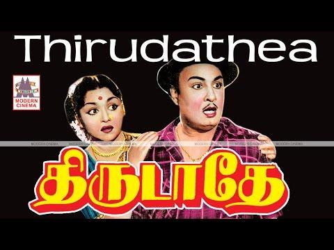 Thirudathe Mgr Full Movie | திருடாதே