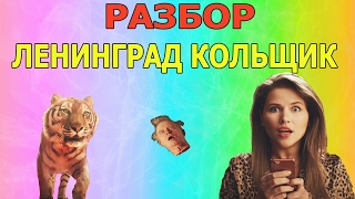 ЛЕНИНГРАД КОЛЬЩИК РАЗБОР КЛИПА| НАОБОРОТ| РЕАКЦИЯ
