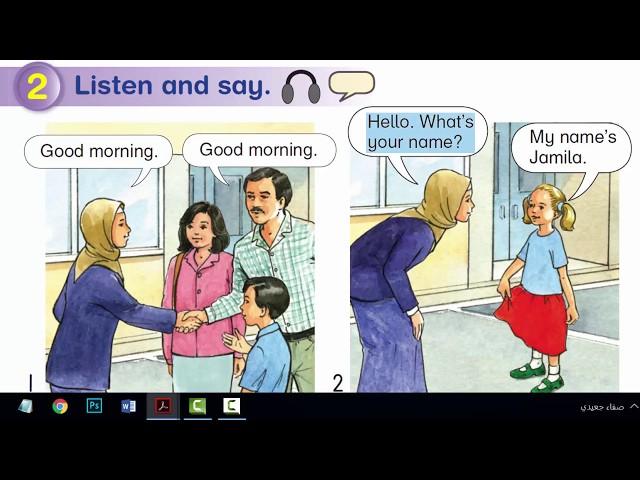 الصف الأول إنجليزي الفصل الثاني الصفحة 56 و57