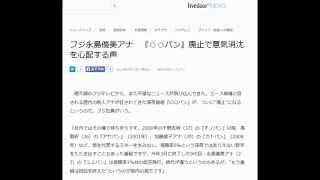 フジ永島優美アナ 『○○パン』廃止で意気消沈を心配する声 2015年6月15日...