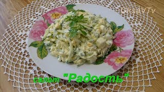"""Салат """"Радость"""". Salad of cucumbers with egg and cheese."""