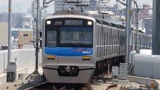 京成電鉄 3050形 52編成 旧アクセス塗装 京急蒲田駅