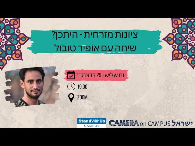 Mizrahi Zionism -- Could it be?