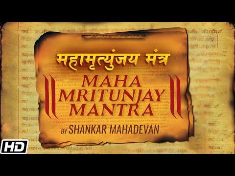 Maha Mritunjay Mantra - Divine Chants Of India (Shankar Mahadevan)