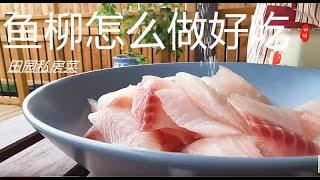 鱼柳超好吃做法 洋葱 西红柿 巧妙组合  轻松秀你好厨艺『Eng Sub』Onion fish fillet【田园时光美食 2019 073】